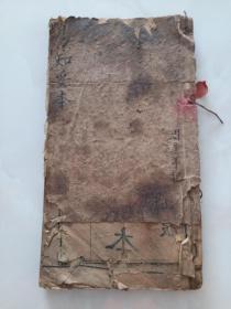 新增易知妥本/乾隆六十年/经国堂藏版