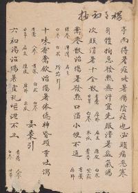 古籍善本电子书19部