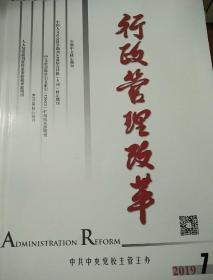 行政管理改革2019年7期
