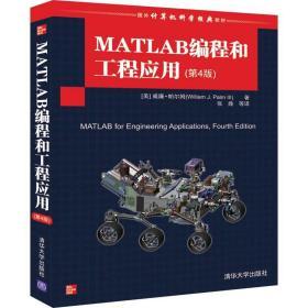 MATLAB编程和工程应用(第4版)/国外计算机科学经典教材