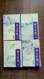 倚天屠龙记1——4册【宝文堂书店】