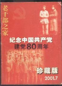 老干部之家 2001.7 (纪念中国共产党建党80周年 珍藏版〕