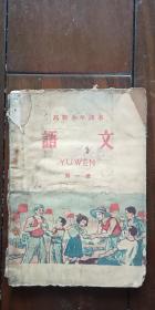 老课本 高级小学课本 语文 第一册 1957年六版1963年第1次印刷