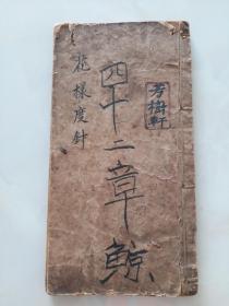 小試花樣度針/道光丁未/東昌聚奎堂梓行