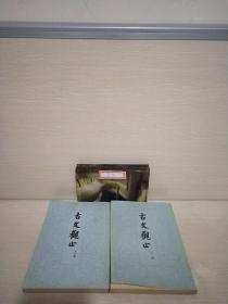 古文观止(上下)中华书局