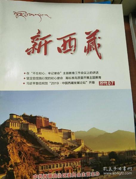 新西藏2019年7期
