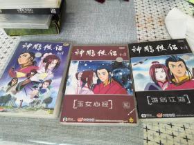 神雕侠侣 一二三  动画 DVD  三碟三盒装珍藏版