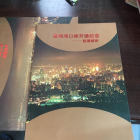 深圳湾口岸开通纪念一版邮票折