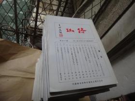 珞珈(武汉大学编辑的人文期刊53期合售) 不重复