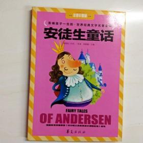 R164151 安徒生童话(注音彩图版)(品新)