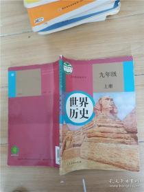 部编新版2019年初中9九年级上册中国历史书课本教材 人教版