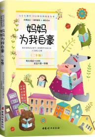 妈妈为我自豪 (二年级):小学生课外10分钟经典阅读丛书