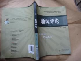 新闻评论 作者吕智胜签名赠送本