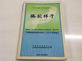 R164974 语文新课标必读丛书--骆驼祥子(2004年最新修订版)