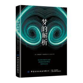 梦的解析 (奥)西格蒙德·弗洛伊德 著 朱吉亮 译 新华文轩网络书店 正版图书