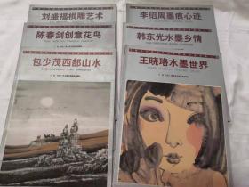 中国当代精品荟萃6本合拍