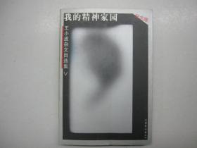 旧书 王小波杂文自选集 纪念版《我的精神家园》2002年印 A2-4