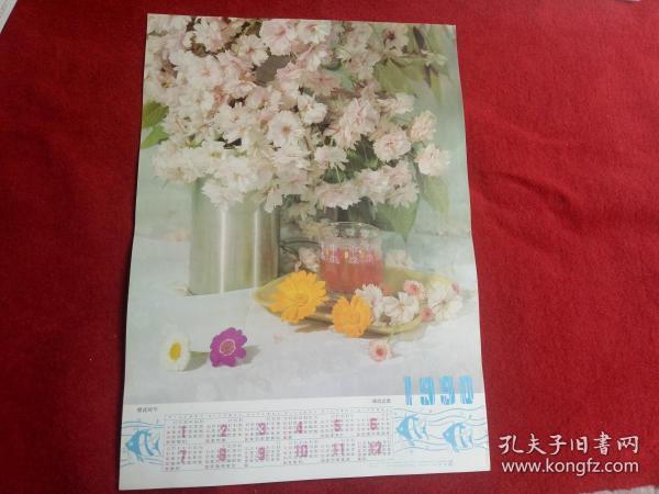 怀旧收藏挂历年历《1990樱花时代》谭上忍摄影上海人民美术