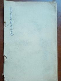 黑书名册及内容
