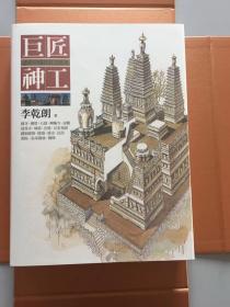 现货   李乾朗《巨匠神工:透视中国经典古建筑(精装) 穿墙透壁