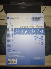 辽宁省社会主义学院学报 2018年第4期 总第77期