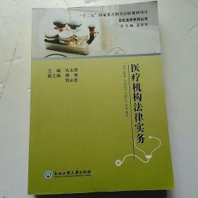 医疗机构法律实务/卫生法学系列丛书
