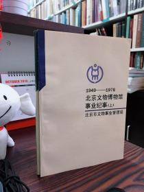 北京文物博物馆事业纪事1949-1978(上下)