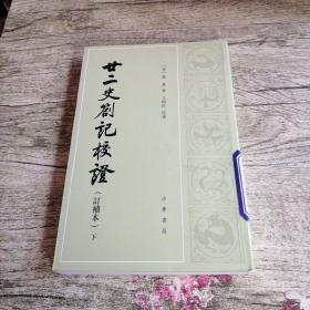 廿二史札记校证(上下册)