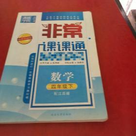 13春非常课课通 4年级数学下(江苏)