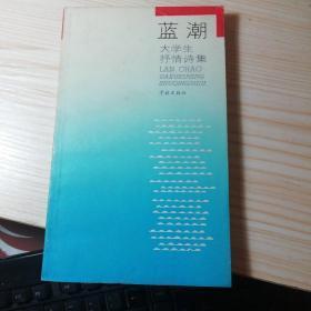 蓝潮:大学生抒情诗集