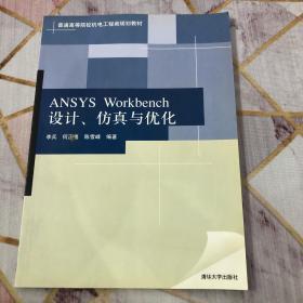 ANSYS Workbench设计、仿真与优化