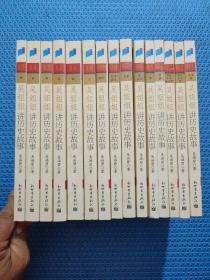 吴姐姐讲历史故事(全15册)