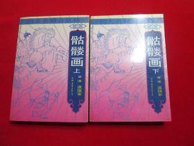 80年代老武侠小说:四大名捕会京师骷髅画(上下)