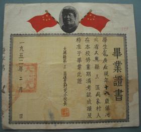 1952年 河北省大兴县第三区后新庄村完小 【毕业证书】一张(毕业生龙广居 ;校长钤印;带毛主席头像)