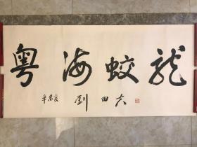 原广东省委书记省长刘田夫《书法》132X62,便宜出