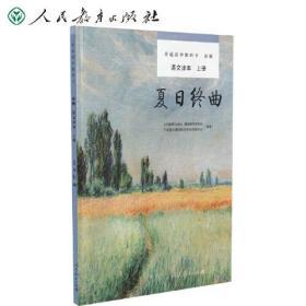 普通高中教科书必修语文课本 上册夏日终曲
