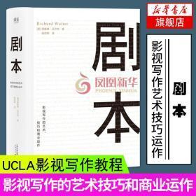 剧本:影视写作的艺术、技巧和商业运作(UCLA影视写作教程)