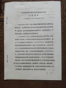 抗日战争时期中国共产党云南地区组织史上报资料(1937.7-1945.8)