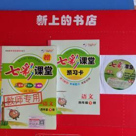 七彩课堂语文四年级下册(教师专用)