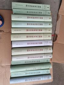 建国以来毛泽东文稿(1-13册)第一至第十三册  13册合售