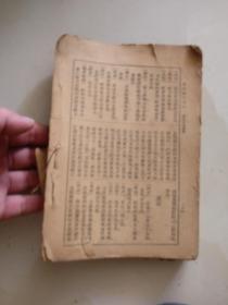 实用药性字典                 民国医书,目录七页开始到264页内完好,前后破损,原书照相