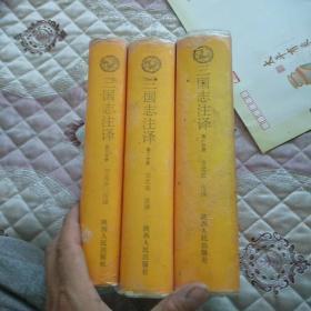 三国志注译。全三册。