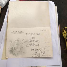 唐蔚芳  信共1页