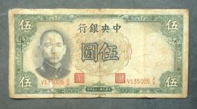 钱币 民国中央银行5元 民国二十五年 德纳罗印钞公司 孙中山图像水印