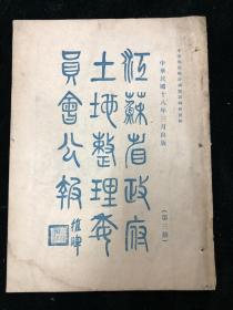 江苏省政府土地整理委员会公报