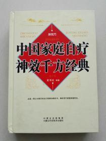 中国家庭自疗神效千方经典-