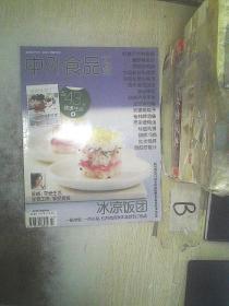 中外食品工业2009  7  ..
