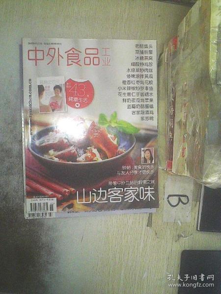 中外食品工业2009   5 ..