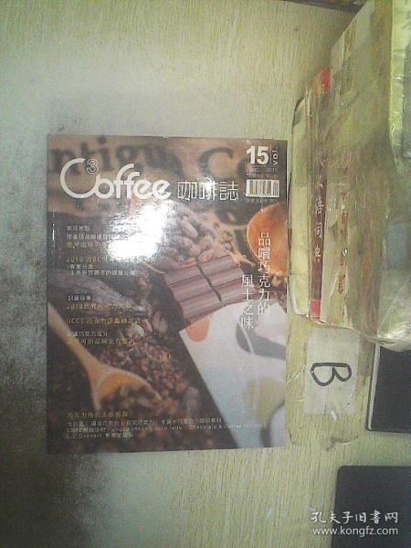 咖啡志2018 15  .