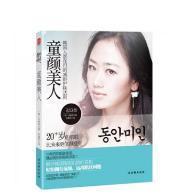 童颜美人:韩国人都在用的减龄护肤法则